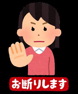「◯◯的に無理」←最も傷つく告白の断られ方