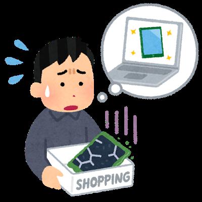 shopping_tsuuhan_trouble_kikai_man.png