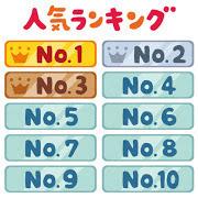 thumbnail_ranking.jpg