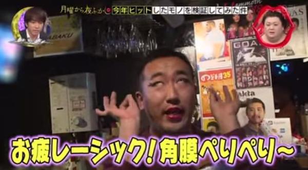 から 斎藤 さん 夜ふかし 月曜