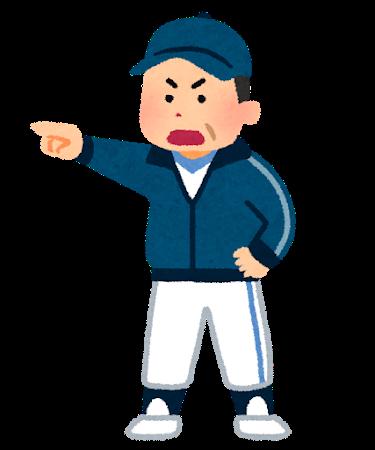 baseball_coach_kantoku.png