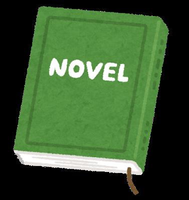 entertainment_novel.png