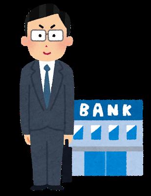 銀行員「ノルマ達成しなくても給料変わりません。年取れば無能でも出世します」←これで年収1000万