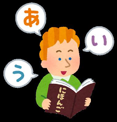 study_nihongo.png
